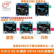 0.96寸蓝色 黄蓝双色 白色 I2C IIC通信 显示器 OLED液晶屏模块