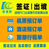 Réservation de billet réel E-ticket retour Pass ticket itinéraire arrangement hôtel formulaire de réservation