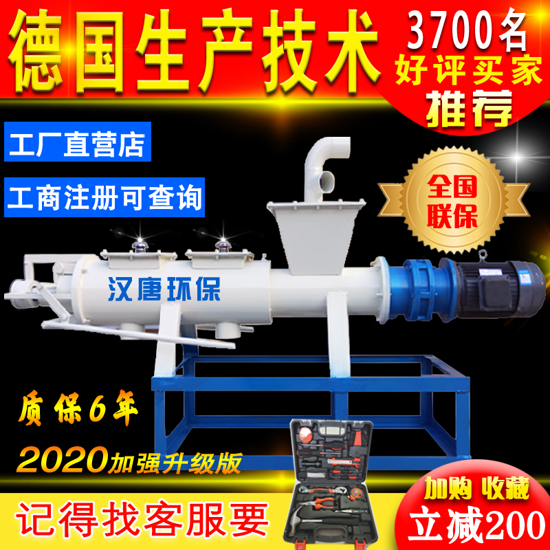 Farm wet and dry separator pig manure chicken manure cow dung solid liquid separator animal and poultry feces dehydration environmental protection equipment