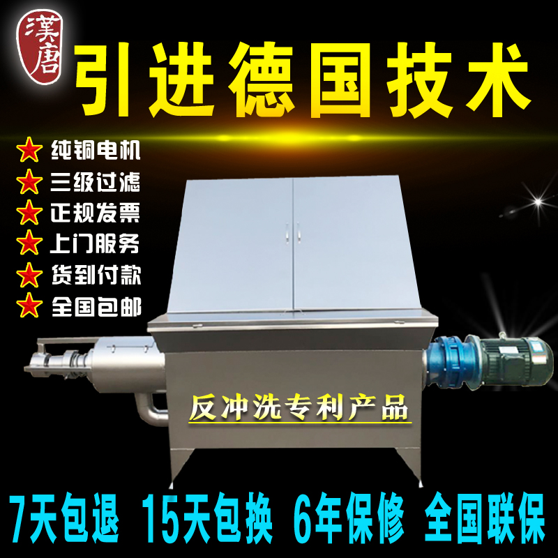 Oblique sieve pig manure dry and wet separator water-cut chicken manure solid liquid separator farm animal and poultry feces dehydration machine
