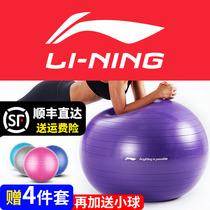 Li Ning genuine thickening explosion-proof yoga Yoga ball Fitness ball beginner female pregnant woman midwifery delivery ball balance