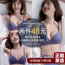 Underwear female small chest beauty back bra gather no steel ring adjustment type bra sexy confusion collection deputy milk underwear set pack