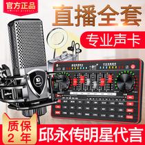 十盏灯 G3网红直播设备声卡套装手机唱歌专用全套主播喊麦装备电容麦克风电脑台式录音抖修音k歌跑调神器快手