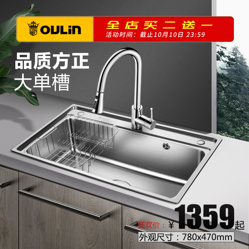 Oulin sink single trough kitchen kitchen 304 stainless steel dishwasher sink large single trough dishwasher sink