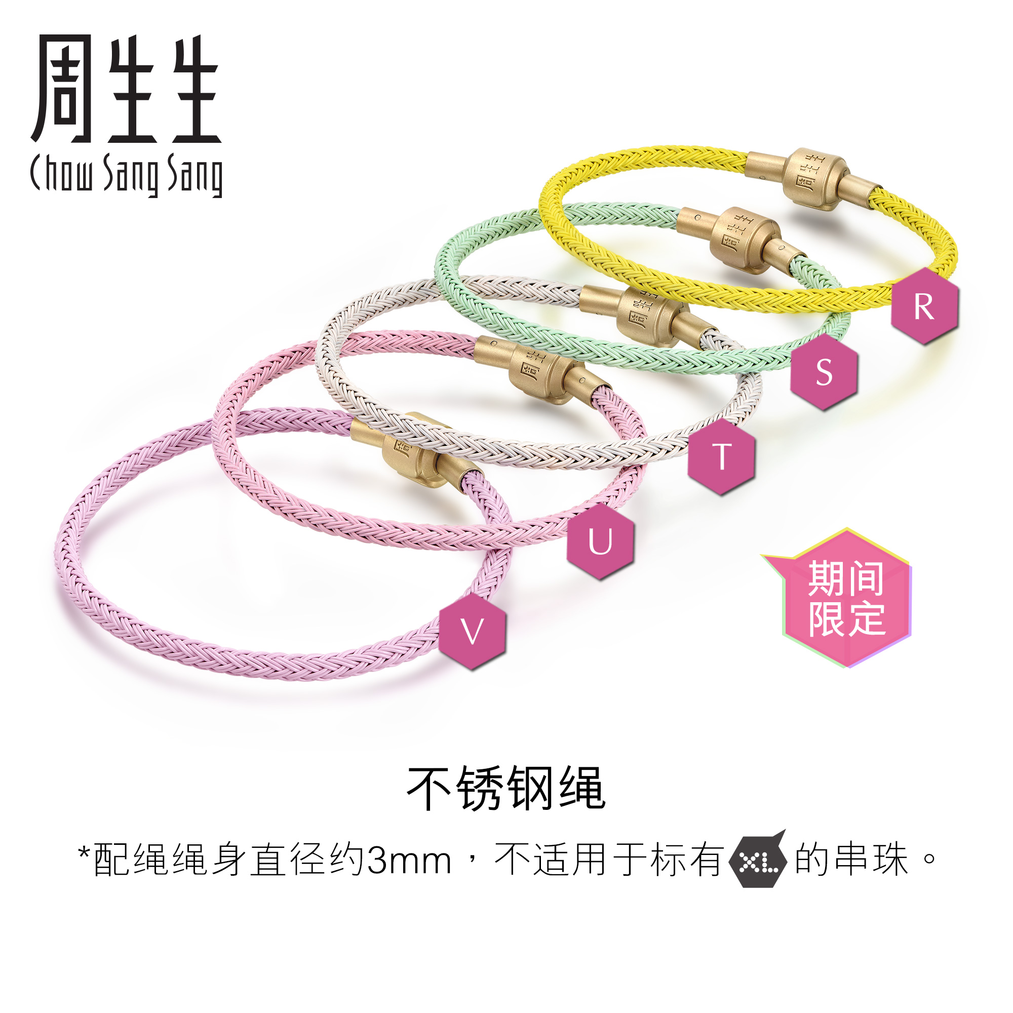 (String) Zhou Shengsheng Chame with rope 3mm hand rope hand錬 transfer bead stainless steel rope