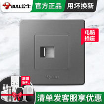 Bull network panel type 86 wall secretly ap single-mouth computer dedicated network interface socket TV network route switch gray