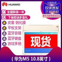 Huawei 华为 平板 M5 10.8英寸全网通WiFi安卓4G通话电脑智能手机