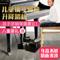 Punk Children piano Auxiliary pedal booster piano pedal piano lift pedal foot stool auxiliary