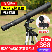 Russian BEGOS Single Barrel variable telescope astronomical glasses high-definition night vision military non-infrared