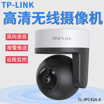 Tp-link Wireless camera Home Intelligent HD Night Vision Network mobile WiFi monitor Tplink