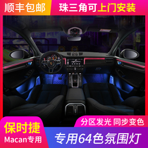 14-20 Porsche macan atmosphere lights 64 color partition two-color original car replacement modified interior atmosphere lights