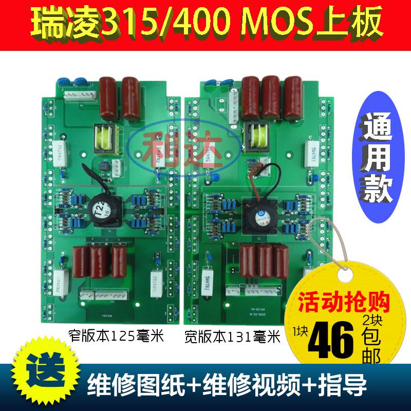 Ruiling inverter DC welder inverter ZX7315 400 board 20 tube board