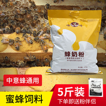 Bee Feed with Milk Powder and Bee Feed Fermented Bee Food Replacement Pollen Feeding Bee Raw Material Tool Bee Pollen 5 Kinds