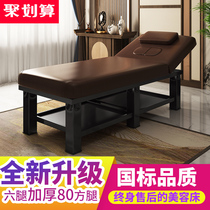 Beauty 牀 beauty salon special massage 牀 push 牀 home physiotherapy牀 folding embroidery fire treatment body 牀