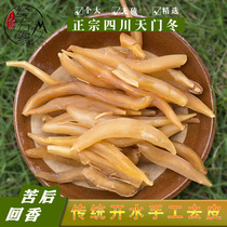Mountain male Chinese herbal medicine Tian Winter Sichuan aspartic color non-sulfur traditional peeling bitter after incense 250 grams of new goods optional