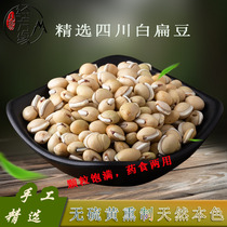 Mountain Man Sutra Chinese Herbal medicine white lentils chuan lentils willow eyebrow have flat bean powder can also make grain 250 grams