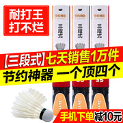 Genuine feather three section type resistance to play the king play badminton is not bad badminton ball training 6 12 Pack