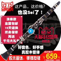 Putts clarinet instrument Black pipe Drop B tune clarinet beginner playing exam class gift bag