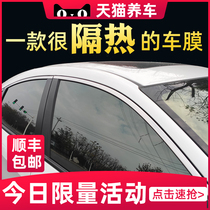 Car film Window film Heat insulation explosion-proof film Solar film Privacy film Front windshield film Full car film Sunscreen
