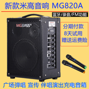 Michael speaker MG820, guitar speaker, speaker charging, street musicians audio speakers, wandering singer