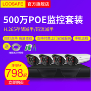 Long as security monitoring equipment set 2/6/8 5 million 4K HD H.265 digital Poe camera