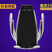 Support de téléphone de voiture Smart Clip S5 magique gigue universel multifonctionnel de la voiture entièrement automatique chargeur Induction sans fil