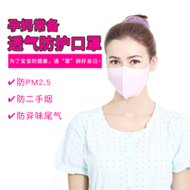 Genman Pregnant women mobile phone internet protection face breathable mask maternal anti-second-hand smoke mask
