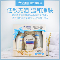 (Exclusive) Aveeno Infant Adult 髮 family set with shower gel moisturizer hand cream
