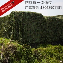 Manufacturer anti-aerial shooting camouflage net jungle camouflage net shading camouflage net Mountain greening decorative Network