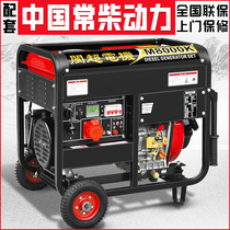 Changchai power small diesel generator household 5 6 10kw 8 kW single three-phase 380v dual voltage 220V