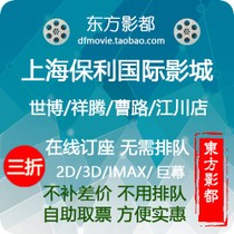 Shanghai Poly Wanda Star International Film Studio zhoupu Baoshan World Expo Jiangchuan Cao Lu xiangteng movie ticket