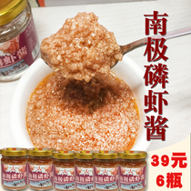 Antarctic phosphorus sauce Seafood sauce ready-to-eat authentic Dalian shrimp sauce Homemade fresh extra shrimp paste 135g*6 small bottle