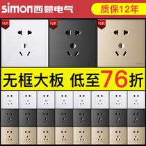 Simon switch socket official flagship store official website E6 series Black Gray 86 type five-hole panel porous household