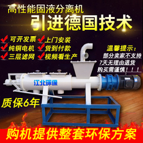 Dry and wet separator pig dung livestock and poultry manure dewatering machine chicken dung cow dung solid liquid separator farm environmental protection equipment