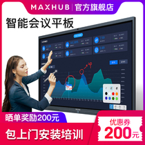 (Official flagship store package onsite installation training) Maxhub Conference Tablet X3 Interactive electronic whiteboard Blackboard Interactive Intelligent Touch Multimedia teaching All-in-one machine 65 inches