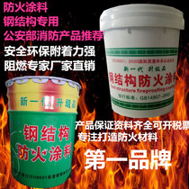 Steel structure fireproof coating thin steel structure thick steel structures ultra-thin water-based oily flame retardant fireproof paint