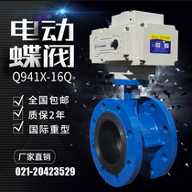 Electric butterfly valve dn150 gas explosion-proof remote switch adjustment 220V Water supply and drainage valve D941X flange clamp
