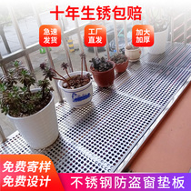 Custom stainless steel anti-theft window mat board yang anti-theft net protective fence flower rack multi-meat mat board anti-fall hole plate
