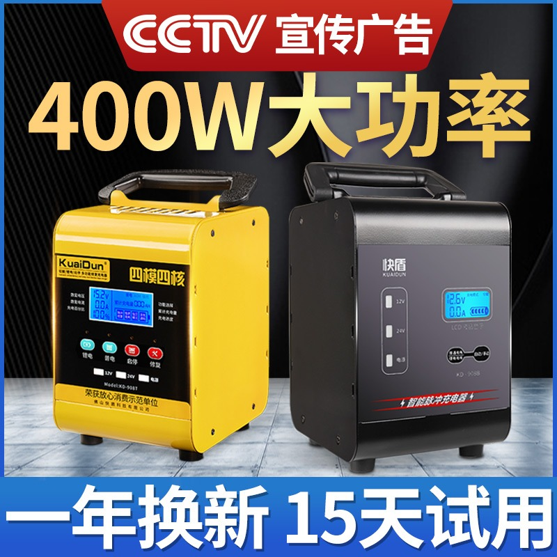 Pure copper car battery charger 12v24v car high-power portable car battery charger repair type