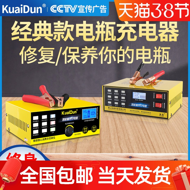 Battery charger 12v24v high-power universal battery charger multi-function smart battery repair activator