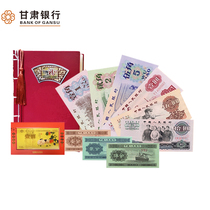 Gansu Bank China Fu Li third set of RMB small full set of tail numbers after three with the collection version of the investment collection