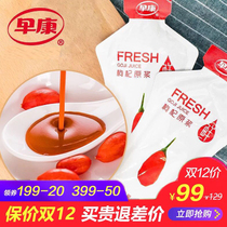 Early Kang Wolfberry raw pulp fresh fruit wolfberry Juice raw wolfberry bag portable raw pulp 30ml*10