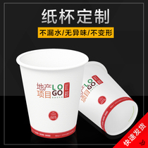 Disposable paper cup custom printing logo custom-made Thickening Business Cup Advertising Cup water Cup custom manufacturers