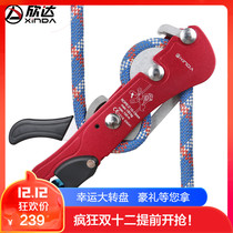 Xinda Outdoor Mountaineering climbing hand-controlled drop device stop self-locking device anti-panic protector equipment