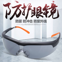 Ultraviolet protective mirror goggles piece labor protection arc welding dust-proof anti-impact anti-splash windproof transparent Glasses
