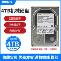 Новый Toray 4TB настольный компьютер жесткий диск 4T механический жесткий диск 4000G мониторинга безопасности 4tb хранения массива песни