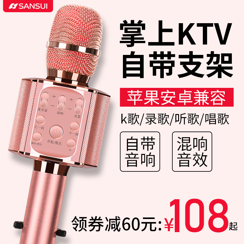 Sansui Landscape Microphone, Sound and Sound Integration Microphone, Wireless Household K-Singing Artifact Mobile Phone, Bluetooth Singing, Handheld KTV Apple TV Computer Universal Capacitor Power Amplifier for Children Score