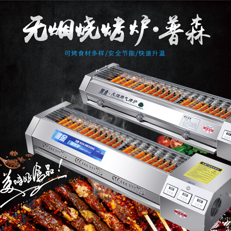 Black King Kong smokeless gas oven commercial stall night market barbecue grill liquefied gas raw gluten electric oven