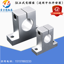 Pulide bearing vertical T-type holder SK20 25 linear optical axis guide rail support base SHF horizontal bracket