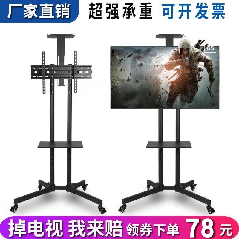 Écran lcd TV rack sol-plafond universel stand amovible étagère d'affichage universel panier de remorque rotatif